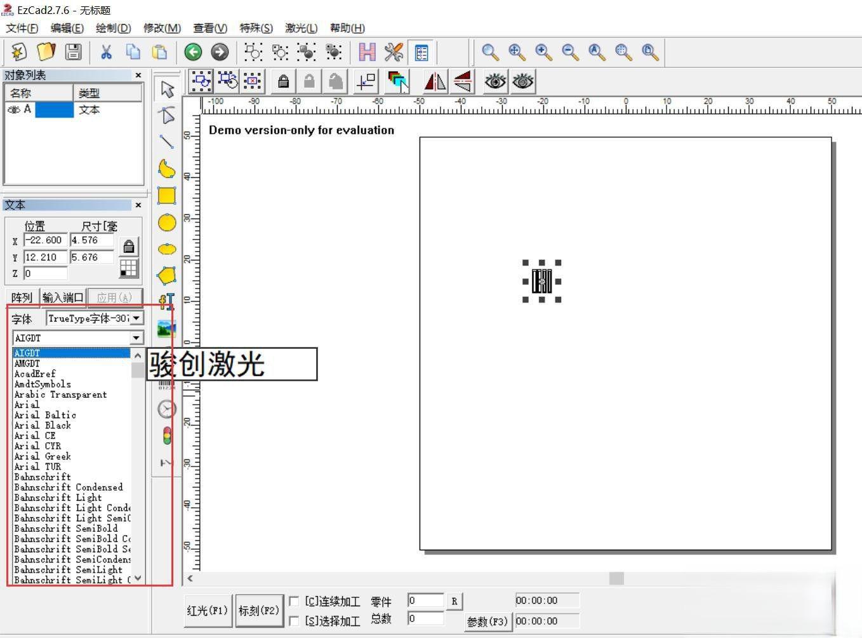 打标机字体安装