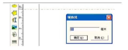 图 6-2 辅助线对话框
